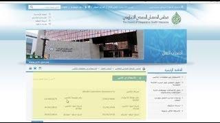 الاستعلام عن تاريخ انتهاء التامين الصحي برقم الحدود /الاقامة
