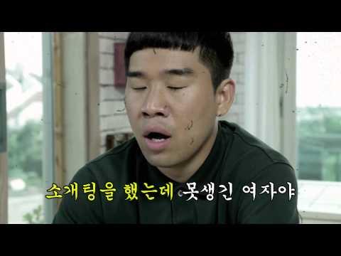 Hyungdon&Daejune(형돈이와 대준이) _ OH,YEAH!(오,예!) MV