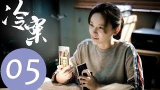 【ENG SUB】《冷案 Cold Case》EP05——主演:李媛,施诗,王雨,蒲萄,陈牧扬