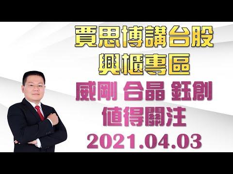 《賈思博講台股》興櫃專區 威剛 合晶 鈺創 值得關注 2021.04.03