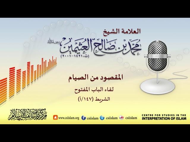 'المقصود من الصيام ... الشيخ محمد بن صالح العثيمين رحمه الله'