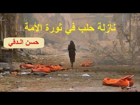 نازلة حلب في ثورة الأمة د.حسن الدقى