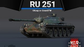 Ru 251 НЕ ВСТАЁТ в War Thunder