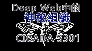 暗網 DEEP WEB  - 神秘組織 CICADA 3301 之紀錄片