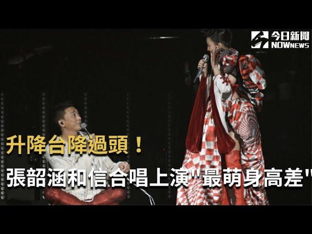 被張韶涵拱脫掉 信嗆聲吳青峰「躺著也比他高」