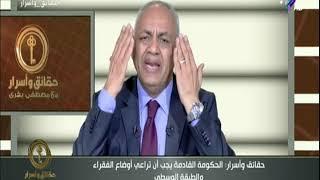 مصطفى بكرى للحكومة: راعوا أوضاع الفقراء ..«تعب الناس مش قليل ...