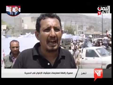قناة اليمن اليوم - نشرة الثامنة والنصف 20-08-2019
