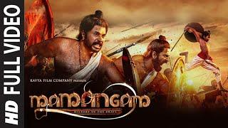 Full Video: Mamangam Title Song | Mammootty | M Padmakumar | Venu Kunnappilly
