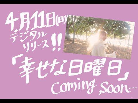 4.11(sun)「幸せな日曜日」デジタルリリース決定🎉👏👏👏