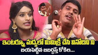 Jabardasth Mohan (Kokila) reveals his dream character..