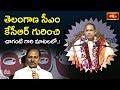 Brahmasri Chaganti Koteswara Rao Speaks About KCR