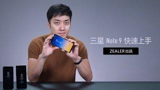 「ZEALER出品」三星 Note 9 快速上手