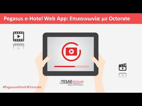 Pegasus e-Hotel Web App - Επικοινωνία με Octorate