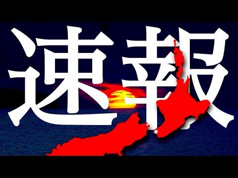 地震速報 ニュージーランド沖でM7.3の地震発生 日本がどれだけ危険なのか?
