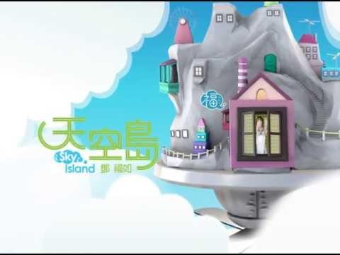 鄧福如(阿福) 2013最新專輯【天空島】Sky Island 預購廣告