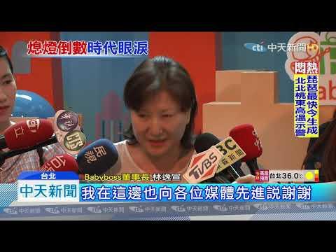 20190911中天新聞 京華城BabyBoss將停業 家長不捨:美好的兒時回憶