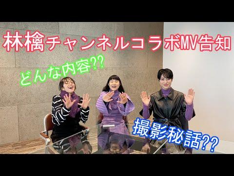 【告知動画】林檎チャンネルさんに私達のMVを制作していただきました!
