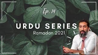 NAK Urdu Ramadan Series Episode 14