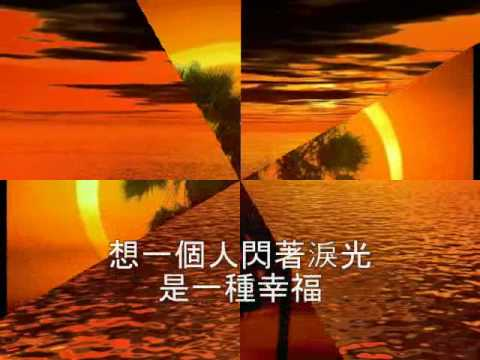 陪我看日出 (原曲:夏川里美:淚光閃閃)