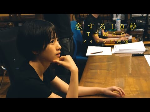 【メイキング】恋する10秒 レコーディング編