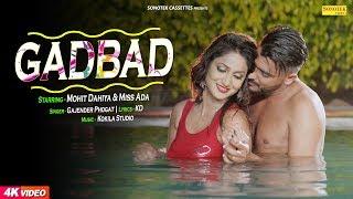 Gadbad – Gajender Phogat – Miss Ada