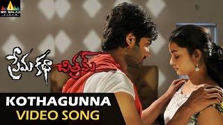 Prema Katha Chitram Video Songs   Kothagunna Video Song   Sudheer Babu, Nandita   Sri Balaji Video