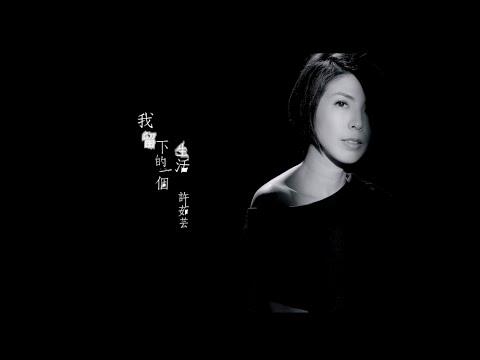 许茹芸〈我留下的一个生活〉MV