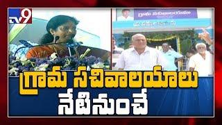 AP Grama Sachivalayam highlights..