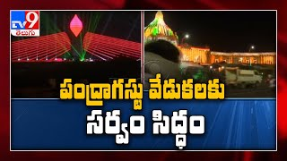 All set for Independence day celebrations in Telugu states..