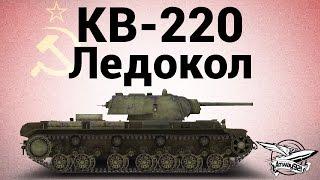 КВ-220 - Ледокол