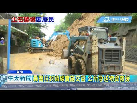 20190624中天新聞 汐止秀山路土石坍方 樹倒路中緊急封閉