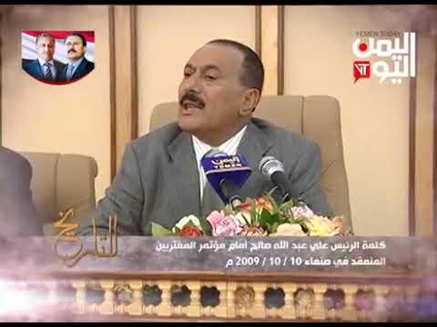 للتاريخ كلمة الرئيس علي عبدالله الصالح أمام مؤتمر المغتربين المنعقد في صنعاء 2009
