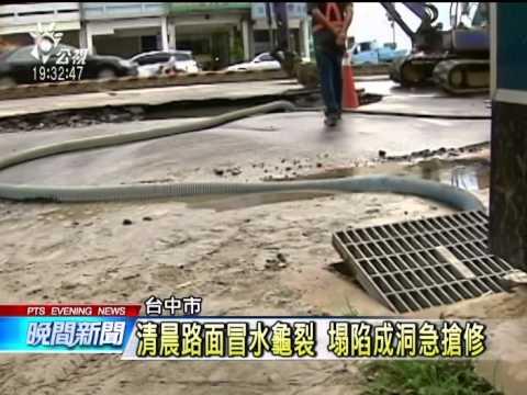 自來水管破裂造成路坍 中市大停水 20140820公視晚間