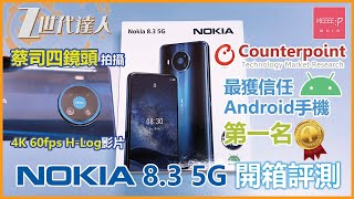 Nokia 8.3 5G 開箱評測 | 蔡司四鏡頭拍攝4K 60fps H-Log影片 | Counterpoint最獲信任Android手機第一名