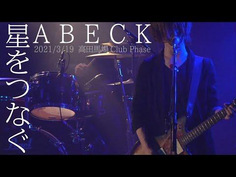 星をつなぐ / ABECK (2021/3/19Live in 高田馬場Club Phase)