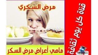 مرض السكري اعراض مرض السكر و ماهي أعراض مرض السكر أعراض السكر -
