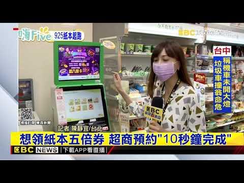 最新》想領紙本五倍券 超商預約「10秒鐘完成」@東森新聞 CH51
