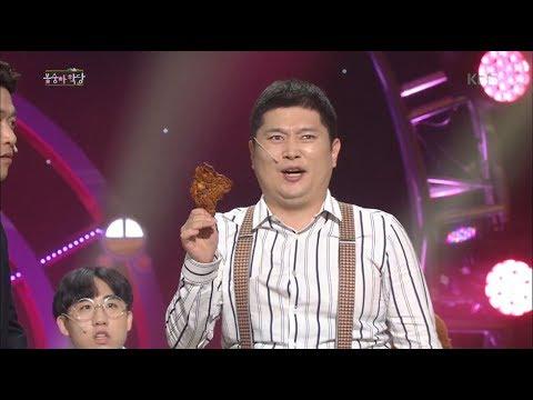 """개그콘서트 - '봉숭아학당'또또아저씨 김장군, """"치킨 누가 만들었또?! 한달 내내 먹었또!!"""" .20180923"""