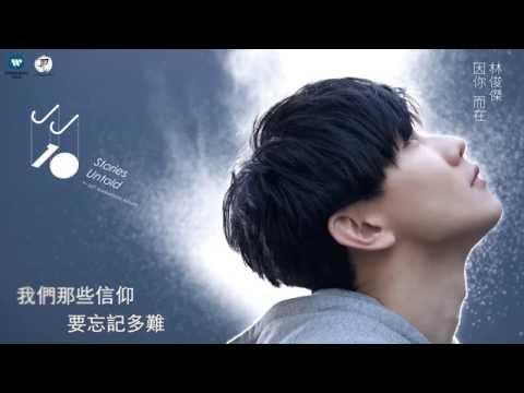 林俊傑 JJ Lin - 修煉愛情 Practice Love (華納 official 官方完整音檔)