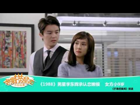 《芒果捞星闻》 Mango Star News:《1988》男星李东辉承认恋嫩模