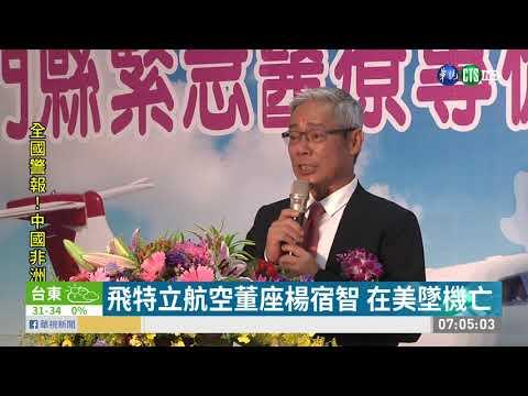 飛特立航空董座楊宿智 在美墜機亡 | 華視新聞 20190620