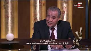 كل يوم - وزير التموين : لازم نوفر الرز علشان الناس بتحب المحشي ...