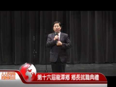 20100301-龍潭鄉長就職典禮-中大客家學院江明修院長致詞