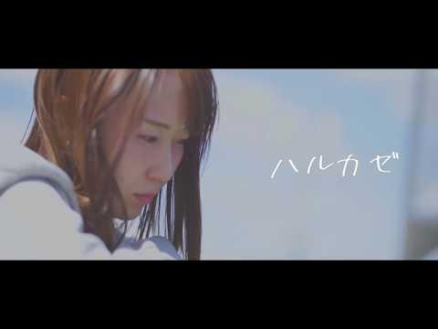 nolala 『ハルカゼ』Music Video