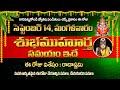 సెప్టెంబర్ 14 మంగళవారం ఈరోజు శుభముహుర్త సమయం ఇదే!! Mangalavaram Shubha Muhurtham Telugu | Panchangam