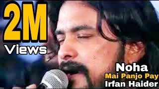 Irfan haider Noha( Mai Panjo pay Chalti rahi Baba ) Tainush Haider