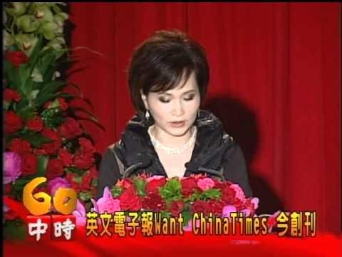 【中國時報60周年社慶】(3)旺董蔡衍明、蔡總紹中致詞+旺報epaper啟動