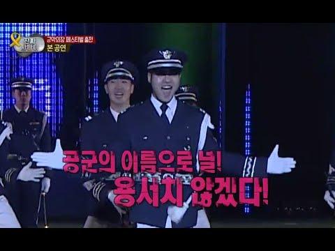진짜 사나이 - 단독 공연을 준비하는 군악대와~ 공군 의장대의 섬세한 움직임과 중후한 의장이 공존하는 무대! #13, EP55 20140518
