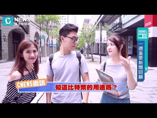 〔影音〕CNEWS│0522-0528重要新聞回顧