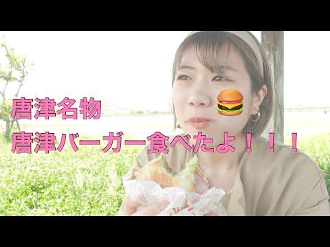 🍔唐津名物🍔虹の松原にある唐津バーガーば食べたばい!!🍔✨